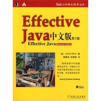 Effective Java中文版(第2版)