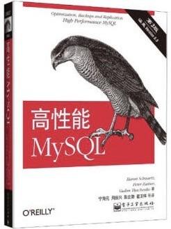 《高性能MySQL》(Mysql技术内幕-Innodb引擎)